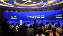 2020中国网络媒体论坛产业分论坛举办 聚焦媒体融合和转型升级