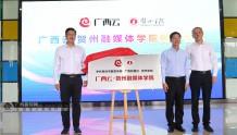 广西第一所融媒体学院在贺州揭牌成立