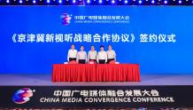 """""""三朵云""""将如何推动京津冀媒体融合协同发展?"""