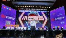 芒果TV布局视频内容电商 打造湖南广电全新增长极