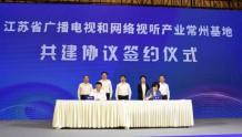 江苏省广播电视和网络视听产业常州基地挂牌成立