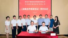 湖北广电网络与中贝通信签署战略合作协议