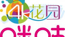 4K花园携手中国移动咪咕公司在超高清视频与VR领域达成深度战略合作