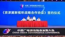 《京津冀新视听战略合作协议》签约