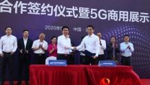 天津广电网络与华为携手推进700M 5G新基建和5G融合无线网新技术应用
