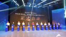 菏泽广电有线高清、地面数字电视暨全媒体中心启动上线