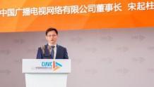 """中国广电、广电股份董事长宋起柱:""""全国一网""""下的广电5G融合战略"""
