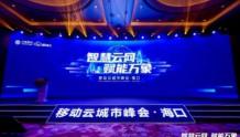 深信服受邀参加中国移动云城市峰会,共话云网安全发展新机遇