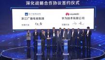浙江广电集团与华为签约,涉及5G网络、4K、IPIV等多项合作内容