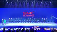 SMC!又一大地方集团军——陕西广电融媒体集团今日揭牌