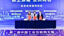 5G+工业互联!重庆有线、重庆移动、浪潮云江签署生态合作协议