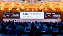 网络视听赋能美好生活!第八届中国网络视听大会在成都举办