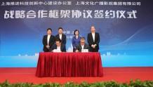 上海科创办与SMG签署战略合作框架协议 推动科创与文化深度融合发展