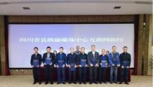 四川123家县级融媒体中心获互联网新闻信息服务许可