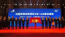 中国联通虚拟现实VR/AR基地落户南昌