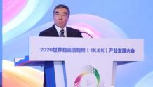 华为公司董事长梁华:5G+云+4K/8K加速超高清产业创新发展