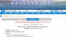 数码视讯中标蚌埠市应急广播建设工程