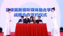 视听改变生活,文化引领未来 ——首届中国(北京)国际视听大会在北京盛大开幕