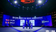 网台合作新升级!爱奇艺与四川卫视发布2021年战略合作!