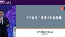 中国广电技术部经理傅力军:无SIM卡、免流量看电视的5G NR广播新场景