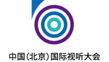 首届中国(北京)国际视听大会11月19日开幕