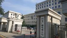 广电总局发布五项广播电视和网络视听行业标准
