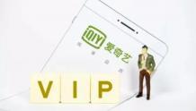 """爱奇艺起诉""""共享VIP""""公司获赔300万元"""