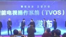 中国广电宋起柱:正组织中国广电股份、中广终端推进TVOS落地