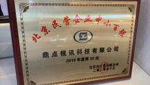 鼎点视讯——5G广电网络改造的先锋军