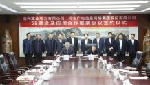 启动700MHz 5G电力应用探索!河北广电网络与冀北电力签约