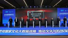 国家文化大数据西北区域中心揭牌,陕西省网发起成立陕西文化大数据产业联盟