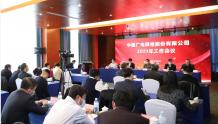 全国宣传、广电口会议召开,中国广电股份确定了2021年工作任务!