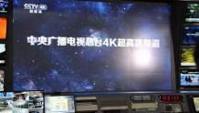 2021年总台持续发力超高清 数码视讯备受关注