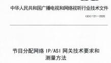 《节目分配网络IP/ASI网关技术要求和测量方法》发布