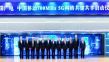 """【重磅】中国广电与中国移动签署""""5G战略""""合作协议,正式启动700MHz 5G网络共建共享"""