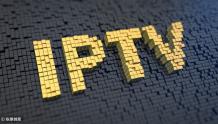 《IPTV监管系统接口规范》发布实施