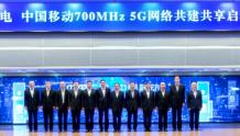 广电总局局长聂辰席:边清频边建设,举行业之力支持5G发展