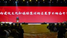 湖南广电(台)集团董事长张华立:芒果TV连续四年独家盈利,已进入行业前三,会员总数达3613万
