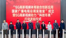 广电总局设立国内首个5G高新视频体育融合创新实验室