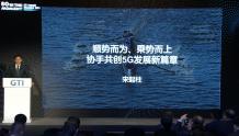 中国广电董事长宋起柱:今年启动700MHz 5G网络规模化建设,与产业界协同探索广电5G应用