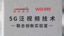 """联通在线沃音乐与数码视讯共建""""5G泛视频技术联合创新实验室"""""""