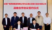 助推广电5G建设,云南广电网络与红塔银行签约