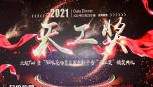2021OTT/IPTV大会:大屏运营新势力——壹通传媒