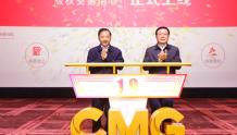 """央视总台""""CMG版权交易中心1.0版""""上线"""