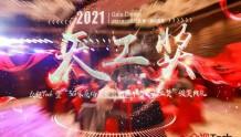 2021中国大屏最具影响力「天工奖」重磅发布!设立OTT/IPTV领导力奖等15项奖项!