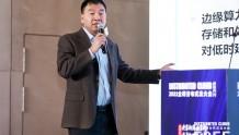 中国电信刘瀛:5G与边缘计算应用场景