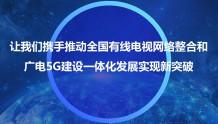中国广电董事长宋起柱CCBN2021主题报告演讲PPT全文来了!