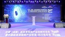 中国超高清视频产业联盟(四川省)揭牌 数码视讯赋能行业腾飞
