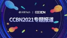 中国广电董事长宋起柱:建强广电网络 引领数智时代