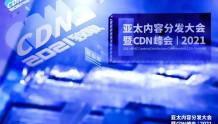 「中国移动」张雁强:CDN融合发展,全力支撑CHBN